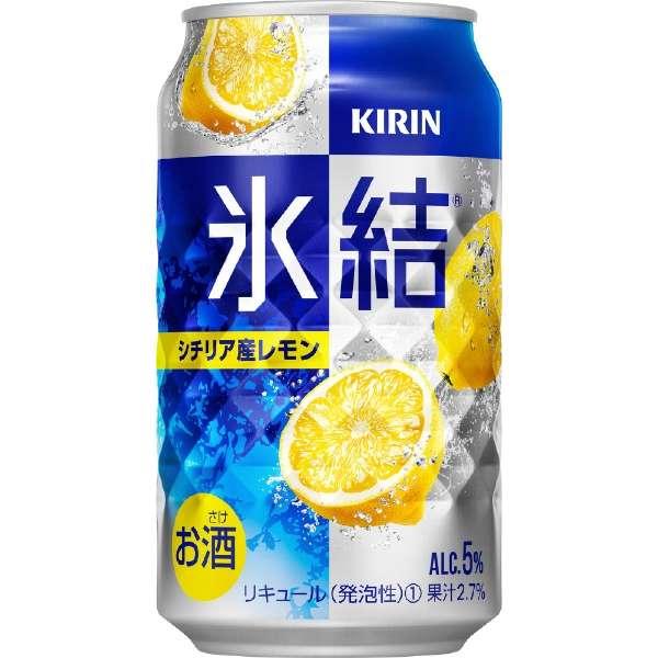 氷結 シチリア産レモン (350ml/24本)【缶チューハイ】