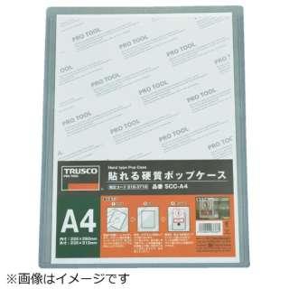 TRUSCO 貼れる硬質ポップケース B4 《※画像はイメージです。実際の商品とは異なります》