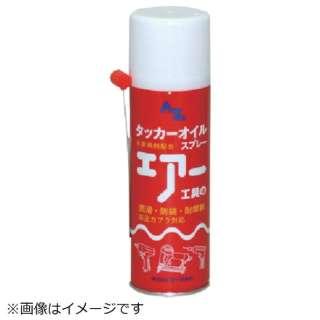 エーゼット タッカーオイルスプレー220ml 595 《※画像はイメージです。実際の商品とは異なります》