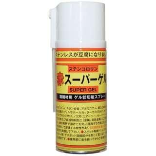 BASARA ステンコロリン赤 スーパーゲル スプレー 180ml R-7