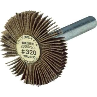 TRUSCO 薄型フラップホイール 30X5X6 #320 5個入 UF3005-320 《※画像はイメージです。実際の商品とは異なります》