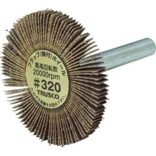 TRUSCO 薄型フラップホイール 40X5X6 #320 5個入 UF4005-320 《※画像はイメージです。実際の商品とは異なります》