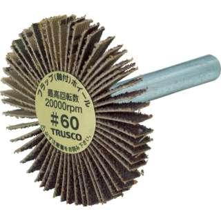 TRUSCO 薄型フラップホイール 40X5X6 #60 5個入 UF4005-60 《※画像はイメージです。実際の商品とは異なります》
