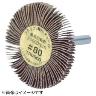 TRUSCO 薄型フラップホイール 50X5X6 #240 5個入 UF5005-240 《※画像はイメージです。実際の商品とは異なります》