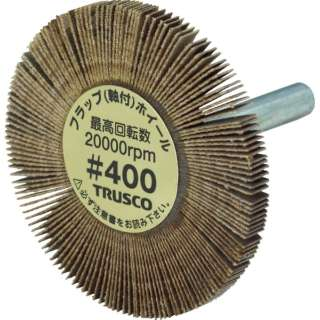 TRUSCO 薄型フラップホイール 50X5X6 #400 5個入 UF5005-400 《※画像はイメージです。実際の商品とは異なります》