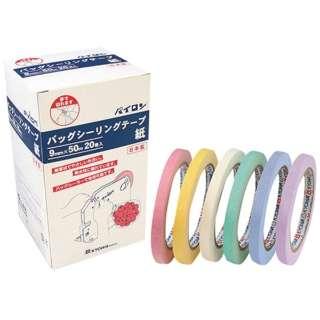 パイロン バッグシーリングテープ紙 白 HU-001-6 《※画像はイメージです。実際の商品とは異なります》