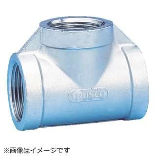 TRUSCO ねじ込み管継手 SUS チーズ 20A TTL-20A 《※画像はイメージです。実際の商品とは異なります》