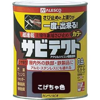 ALESCO サビテクト 0.8L こげちゃ色 109-016-0.8