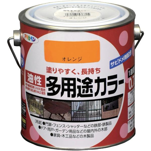 油性多用途カラー 0.7L