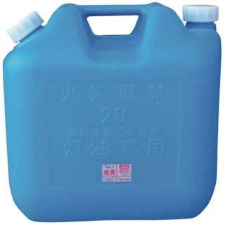 コダマ 灯油缶KT018 青 KT-018-BLUE