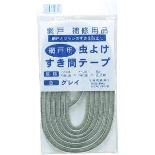 Dio 虫よけすき間テープ パイル長6mm×6mm×2.2m グレイ 120500
