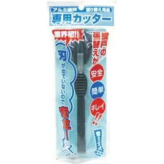 Dio 網戸専用カッター ダークグレイ 210621