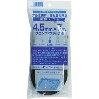 Dio 網押えゴム7m巻 太さ4.5mm ブロンズ/ブラック 212212