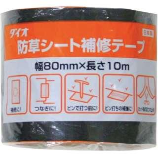 Dio 防草シート補修テープ 黒 80mm×10m 252256