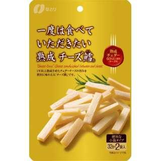一度は食べていただきたい 熟成 チーズ鱈 64g(5袋入)【食品・おつまみ】