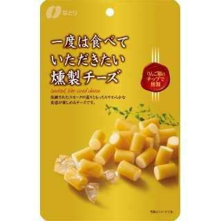 一度は食べていただきたい 燻製チーズ (64g×5袋)【食品・おつまみ】