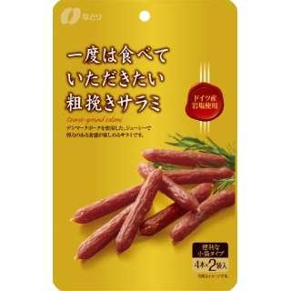 一度は食べていただきたい おいしい粗挽きサラミ (60g/5袋)【食品・おつまみ】