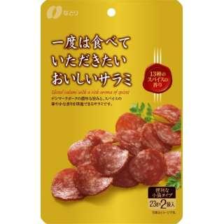 一度は食べていただきたい おいしいサラミ (46g/5袋)【食品・おつまみ】