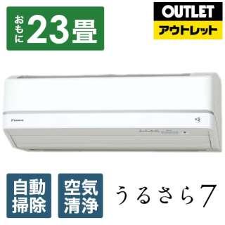 【アウトレット品】 エアコン うるさら7 RXシリーズ [おもに23畳用  /単200V 20A] S71UTRXP-W ホワイト 【外装不良品(外箱のみ)】