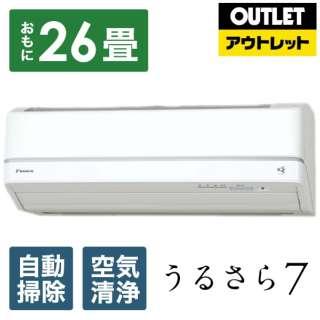 【アウトレット品】 エアコン うるさら7 RXシリーズ [おもに26畳用  /単200V 20A] S80UTRXP-W ホワイト 【外装不良品(外箱のみ)】