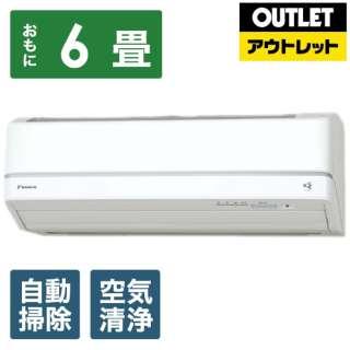 【アウトレット品】 エアコン AXシリーズ [おもに6畳用  /単100V 20A] S22UTAXS-W ホワイト 【外装不良品(外箱のみ)】