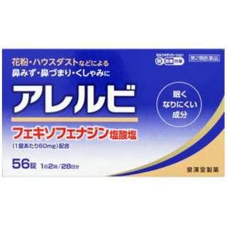 【第2類医薬品】 アレルビ(56錠)〔鼻炎薬〕 ★セルフメディケーション税制対象商品