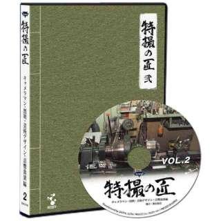 特撮の匠 VOL.2 ~キャメラマン、照明、美術・デザイン、音響効果篇 【DVD】