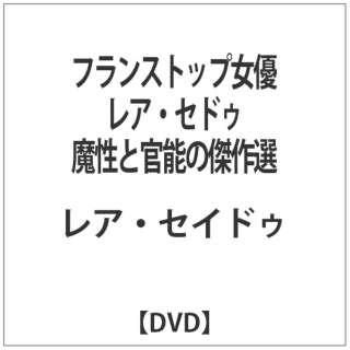 フランストップ女優 レア・セドゥ 魔性と官能の傑作選 【DVD】
