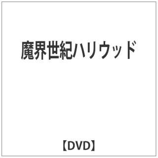 魔界世紀ハリウッド 【DVD】