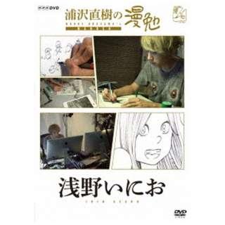 浦沢直樹の漫勉 浅野いにお 【DVD】