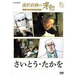 浦沢直樹の漫勉 さいとう・たかを 【DVD】