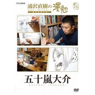 浦沢直樹の漫勉 五十嵐大介 【DVD】