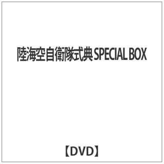 陸海空自衛隊式典 SPECIAL BOX 【DVD】