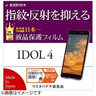 Alcatel IDOL 4用 液晶保護フィルム 指紋・反射防止 T807IDOL4
