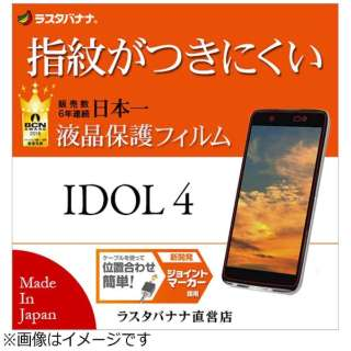 Alcatel IDOL 4用 液晶保護フィルム 高光沢防指紋 G807IDOL4