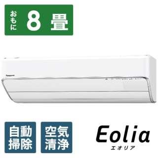 CS-SX257C-W エアコン 2017年 Eolia(エオリア)SXシリーズ クリスタルホワイト [おもに8畳用 /100V]