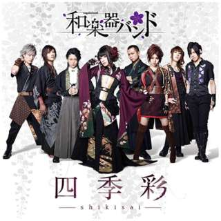 和楽器バンド/四季彩-shikisai- 初回生産限定盤(スマプラミュージック付) 【CD】