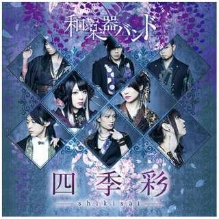 和楽器バンド/四季彩-shikisai- MUSIC VIDEO COLLECTION 初回生産限定盤(DVD+スマプラムービー&ミュージック付) 【CD】
