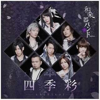 和楽器バンド/四季彩-shikisai- LIVE COLLECTION 初回生産限定盤(Blu-ray Disc+スマプラムービー&ミュージック付) 【CD】