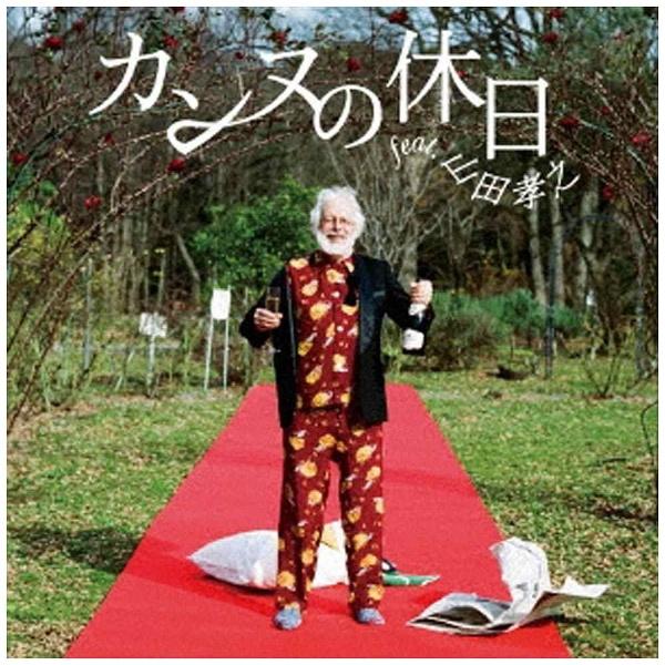フジファブリック/カンヌの休日 feat.山田孝之 初回生産限定盤 【CD】