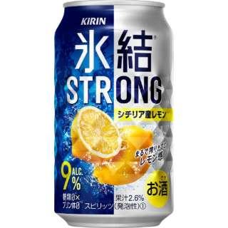 氷結ストロング シチリア産レモン (350ml/24本)【缶チューハイ】