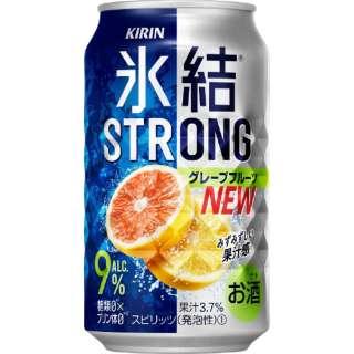 氷結ストロング グレープフルーツ (350ml/24本)【缶チューハイ】