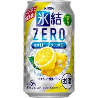 氷結ZERO レモン (350ml/24本)【缶チューハイ】