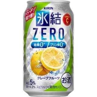 氷結ZERO グレープフルーツ (350ml/24本)【缶チューハイ】
