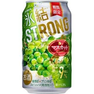 氷結ストロング マスカット (350ml/24本)【缶チューハイ】