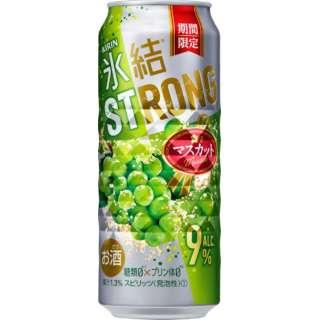 氷結ストロング マスカット (500ml/24本)【缶チューハイ】