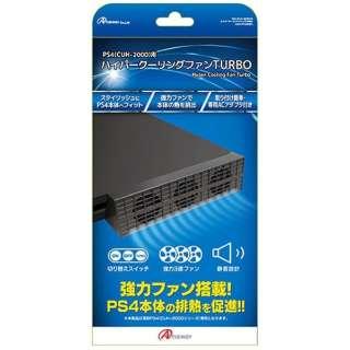 PS4用 ハイパークーリングファンTURBO ANS-PF038BK[PS4(CUH-2000/CUH-2100)]
