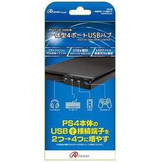 PS4用 一体型4ポートUSBハブ ANS-PF041BK[PS4(CUH-2000/CUH-2100/CUH-2200)]