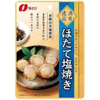 酒肴逸品 ほたて塩焼き 40g(5袋入)【食品・おつまみ】