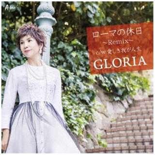GLORIA/ローマの休日~Remix~ C/W 愛しきわが人生 【CD】